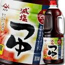 【送料無料】ヤマサ醤油 ヤマサ減塩つゆ(4倍濃縮)1.8Lハンディペット×1ケース(全6本)