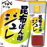 【送料無料】ヤマサ醤油 ヤマサ昆布ぽん酢ジュレ(業務用)300gボトル×1ケース(全12本)