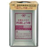 【送料無料】ヤマサ醤油 ヤマサ特選 有機丸大豆の吟選しょうゆ(保存料無添加)18L天パット缶×1本
