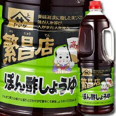 【送料無料】ヤマサ醤油ヤマサ繁盛店ぽん酢しょうゆ1.8Lハンディペット×1ケース(全6本)