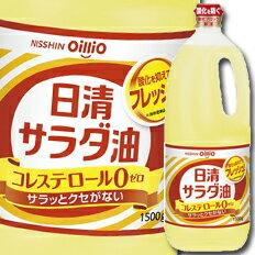 日清オイリオ サラダ油1500gハンディボトル×1ケース(全10本)
