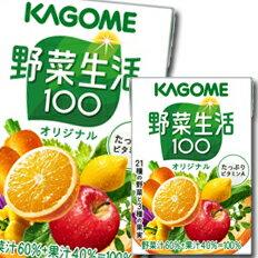 【送料無料】カゴメ 野菜生活100 オリジナル100ml×1ケース(全36本)