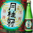 京都府・月桂冠上撰300ml瓶×1ケース