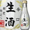 京都府・月桂冠 生酒280ml瓶×1ケース(全12本)