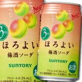 【送料無料】サントリー ほろよい 梅酒ソーダ350ml缶×2ケース(全48本)