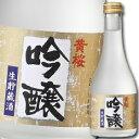 京都・黄桜黄桜吟醸生貯蔵酒300ml瓶×2ケース