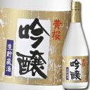 【送料無料】京都・黄桜 黄桜 吟醸生貯蔵酒720ml瓶×2ケース(全12本)