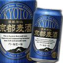 【送料無料】京都・黄桜 黄桜 京都麦酒 ペールエール350ml缶×1ケース(全24本)