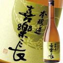 滋賀県・喜多酒造 喜楽長 本醸造720ml×1本