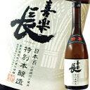 滋賀県・喜多酒造 喜楽長 特別本醸造720ml×1本