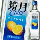 サントリー 鏡月クリア16度クリアレモン700ml瓶×1ケース(全12本)