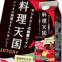 【送料無料】サントリー 料理天国 赤500ml紙パック×1ケース(全12本)