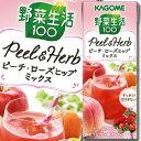【送料無料】カゴメ 野菜生活100 Peel&Herb ピーチ・ローズヒップミックス200ml×4ケース(全96本)