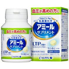 【送料無料】カルピス アミールサプリメント120粒×3個セット【機能性表示食品】【アミールS】