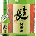 滋賀県・喜多酒造 喜楽長 純米・美味(うち呑み純米酒)720ml×1本