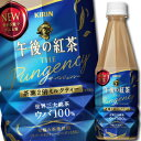 【送料無料】キリン午後の紅茶ザ・パンジェンシー茶葉2倍ミルクティー460ml×2ケース(全48本)