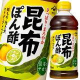 【送料無料】ヤマサ 昆布ぽん酢500ml×1ケース(全12本)