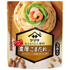 【送料無料】ヤマサあえるうどん専科濃厚ごまだれ3食×1ケース(全24本)