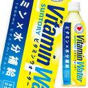 【送料無料】サントリー ビタミンウォーター(手売用)500ml×1ケース(全24本)