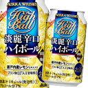 【送料無料】アサヒ ニッカ淡麗辛口ハイボール350ml缶×2ケース(全48本)