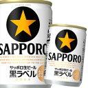 【送料無料】サッポロ 生ビール黒ラベル135ml缶×1ケース(全24本)