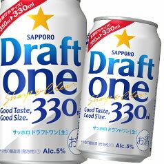 【送料無料】サッポロ ドラフトワン330ml缶×1ケース(全24本)
