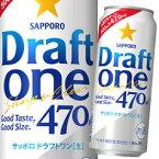 【送料無料】サッポロ ドラフトワン470ml缶×2ケース(全48本)