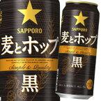 【訳あり・在庫処分の為】【送料無料】サッポロ 麦とホップ(黒)500ml缶×1ケース(全24本)