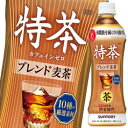 【送料無料】サントリー 特茶カフェインゼロ ブレンド麦茶500m...