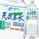 【送料無料】ブルボン 天然名水出羽三山の水2L×1ケース(全...
