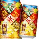 【送料無料】キリン 旅する氷結 レモンコーラアミーゴ350ml缶×1ケース(全24本)