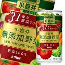 【送料無料】キリン 小岩井 無添加野菜 31種の野菜100%190g缶×1ケース(全30本)