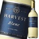 【送料無料】マンズワイン ハーベスト ブラン720ml瓶×2ケース(全24本)