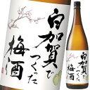 【送料無料】サッポロ 白加賀でつくった梅酒1.8L瓶×1ケース(全6本)