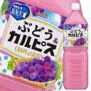 【送料無料】アサヒ ぶどう&カルピス1.5L×1ケース(全8本)