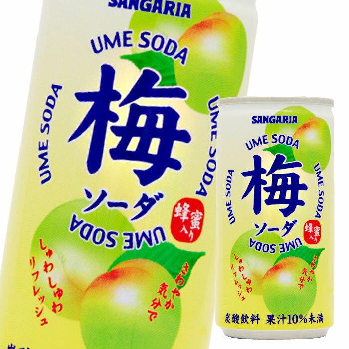 水・ソフトドリンク, 炭酸飲料  190g130