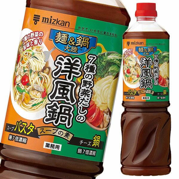 ミツカン 麺&鍋大陸7種の野菜だしの洋風鍋スープの素1170g×2ケース(全16本)