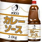 【送料無料】オタフクソース オタフク カレーソース ハンディボトル2kg×1ケース(全6本)