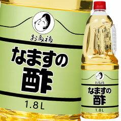 【送料無料】オタフクソースお多福なますの酢ハンディボトル1.8L×1ケース(全6本)