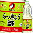 【送料無料】オタフクソースお多福らっきょう酢ハンディボトル1.8L×1ケース(全6本)