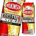 【送料無料】アサヒ ウィルキンソン・ハイボール500ml缶×1ケース(全24本)