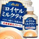 【送料無料】アサヒ ロイヤルミルクティー280ml×1ケース(全24本)