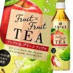 【送料無料】キリン 午後の紅茶 Fruit×Fruit TEA アップル&グリーンアップル500ml×1ケース(全24本)【新商品】【新発売】