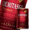 【送料無料】ダイドー ダイドーブレンド デミタスコーヒー150g缶×2ケース(全60本)【to】