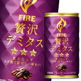 【送料無料】キリン ファイア 贅沢デミタス165g缶×1ケース(全30本)