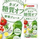 【送料無料】カゴメ 糖質オフ 野菜ジュース200ml×3ケース(全72本)
