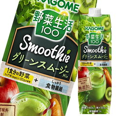 【送料無料】カゴメ野菜生活100SmoothieグリーンスムージーMix1000g×3ケース(全18本)【新商品】【新発売】