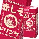 【送料無料】エルビー ばあちゃんの赤しそドリンク200ml×1ケース(全24本)