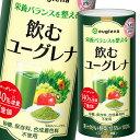 【送料無料】ユーグレナ 飲むユーグレナ195gカートカン×2ケース(全30本)