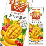 【楽天スーパーSALE限定ポイント5倍!】カゴメ 野菜生活100 マンゴーサラダ200ml×1ケース(全24本)【野菜ジュース】